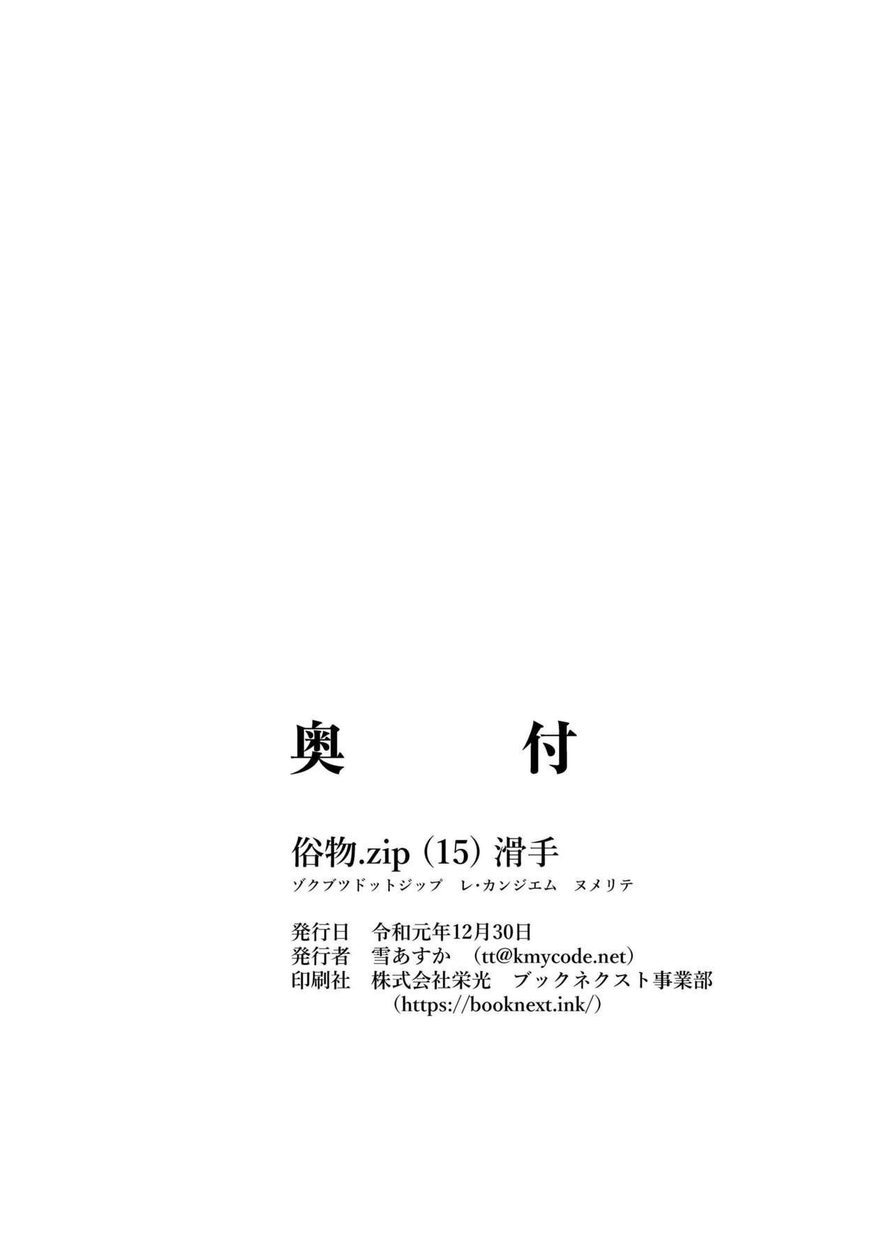 [Zokubutsu.zip (Yuki Asuka)] Zokubutsu.zip (15) Numerite [Digital] 24