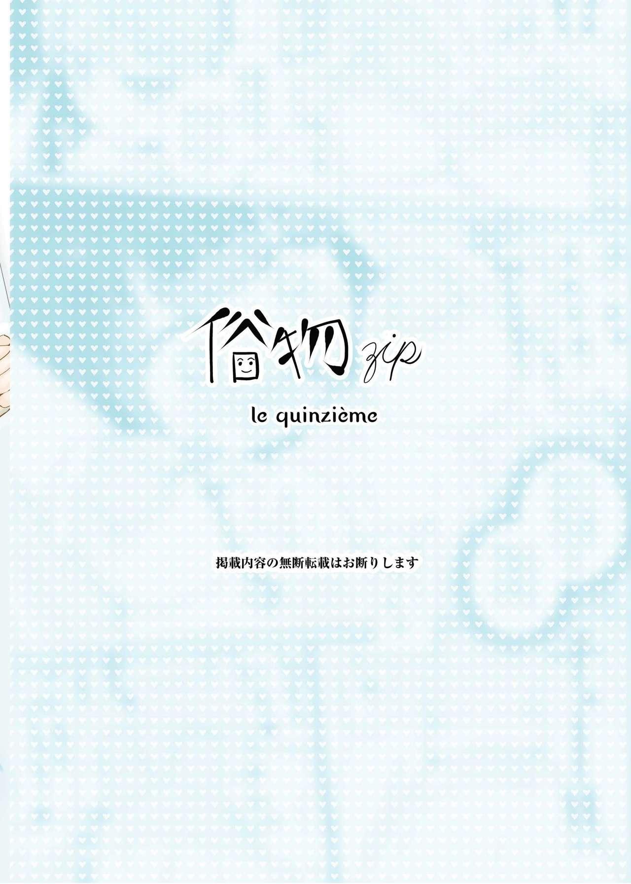[Zokubutsu.zip (Yuki Asuka)] Zokubutsu.zip (15) Numerite [Digital] 25