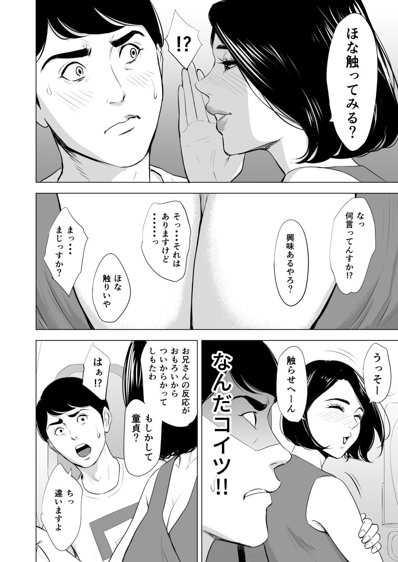 Shinkansen de Nani shiteru!? 11