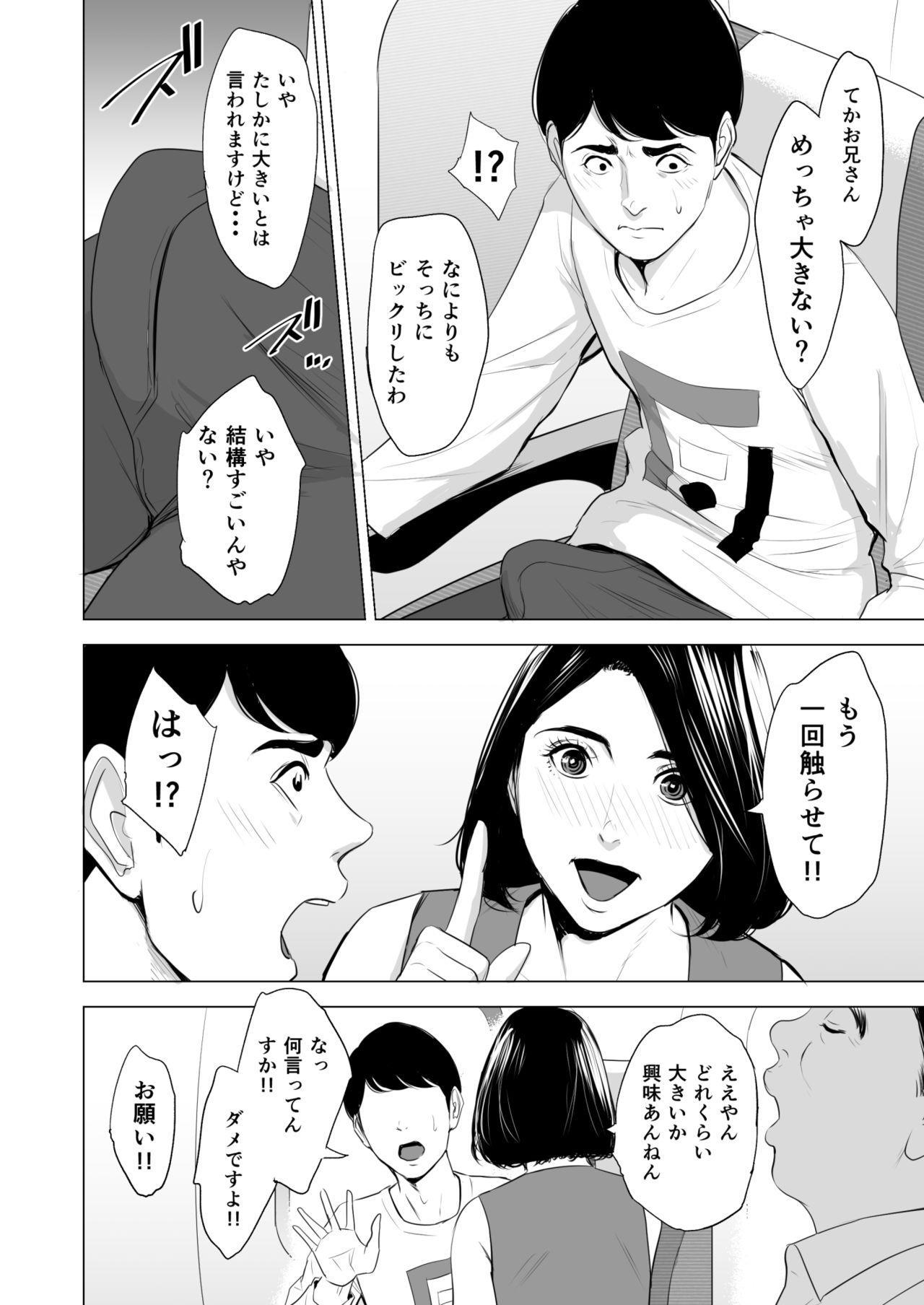 Shinkansen de Nani shiteru!? 13