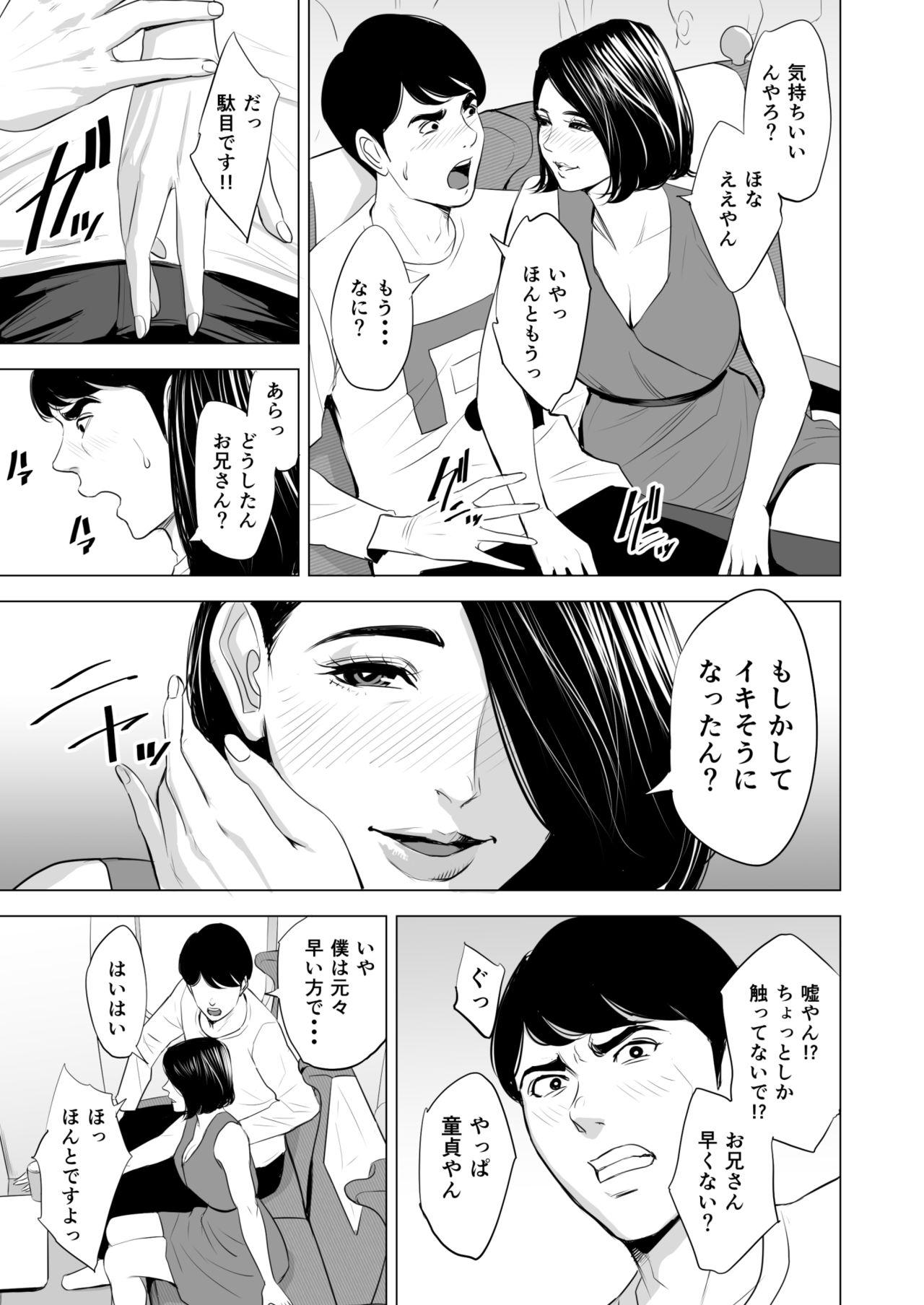 Shinkansen de Nani shiteru!? 18