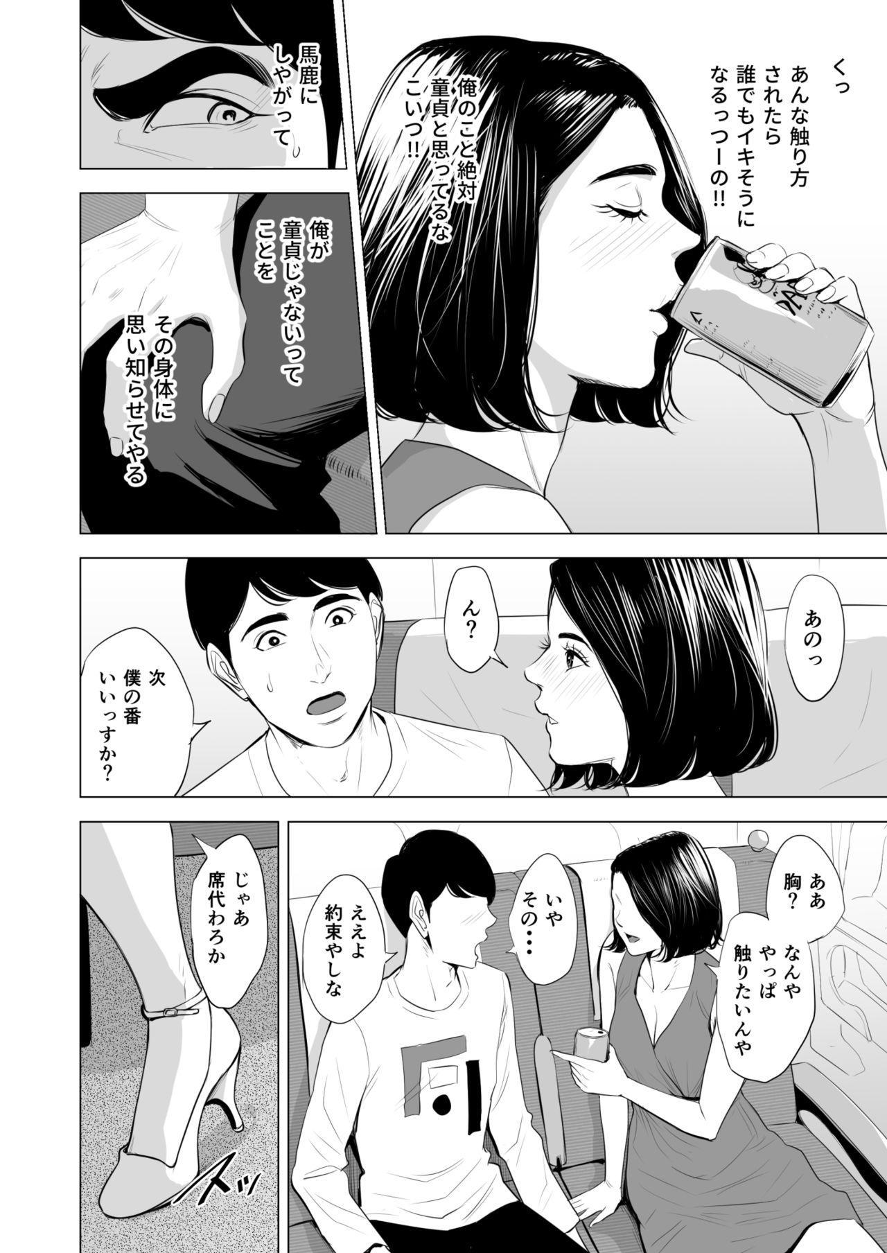 Shinkansen de Nani shiteru!? 19