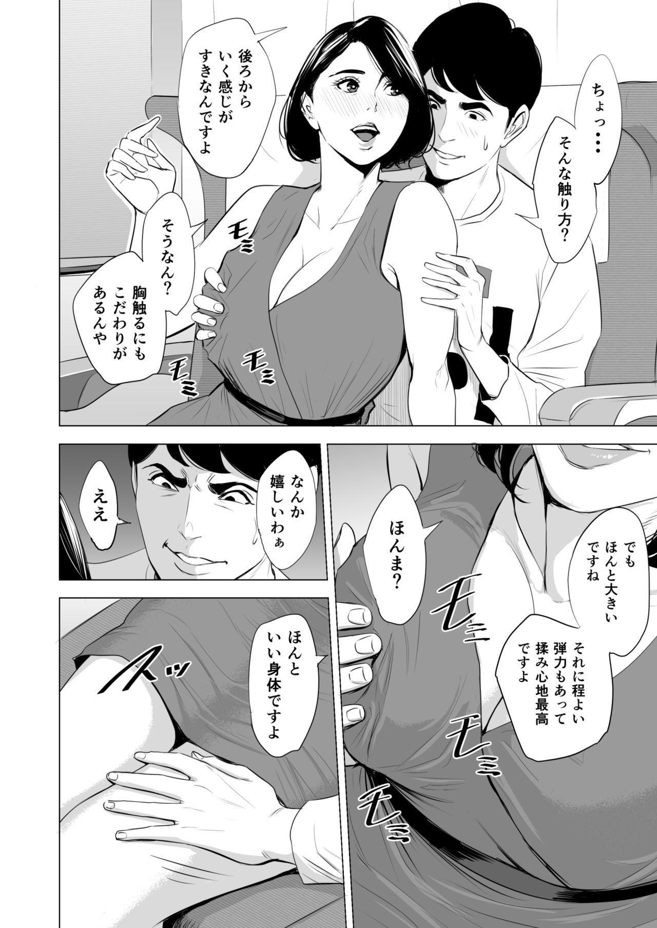 Shinkansen de Nani shiteru!? 21