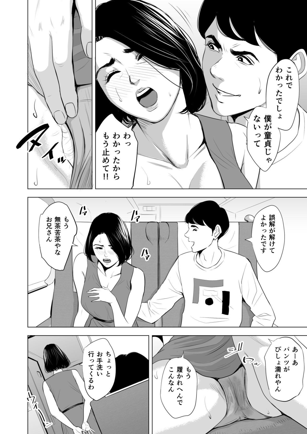 Shinkansen de Nani shiteru!? 27