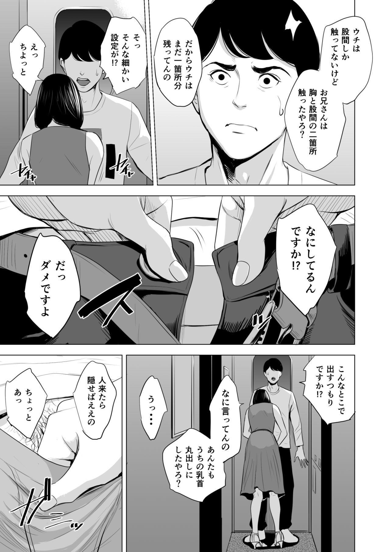Shinkansen de Nani shiteru!? 30