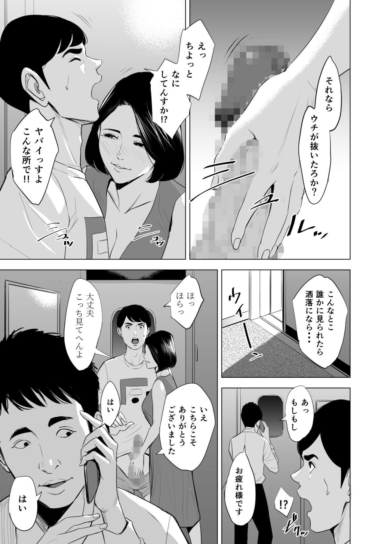 Shinkansen de Nani shiteru!? 32