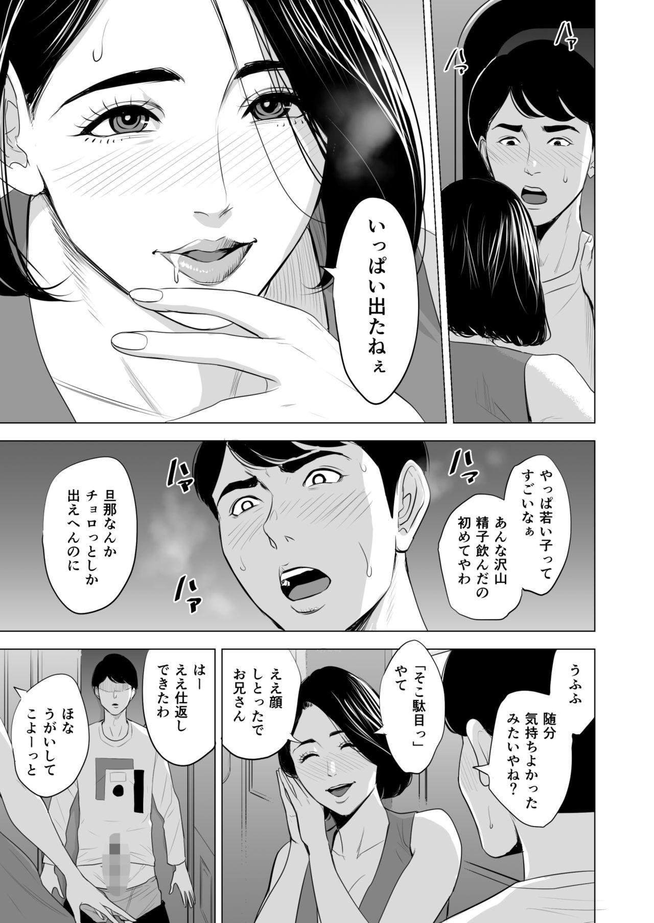 Shinkansen de Nani shiteru!? 36