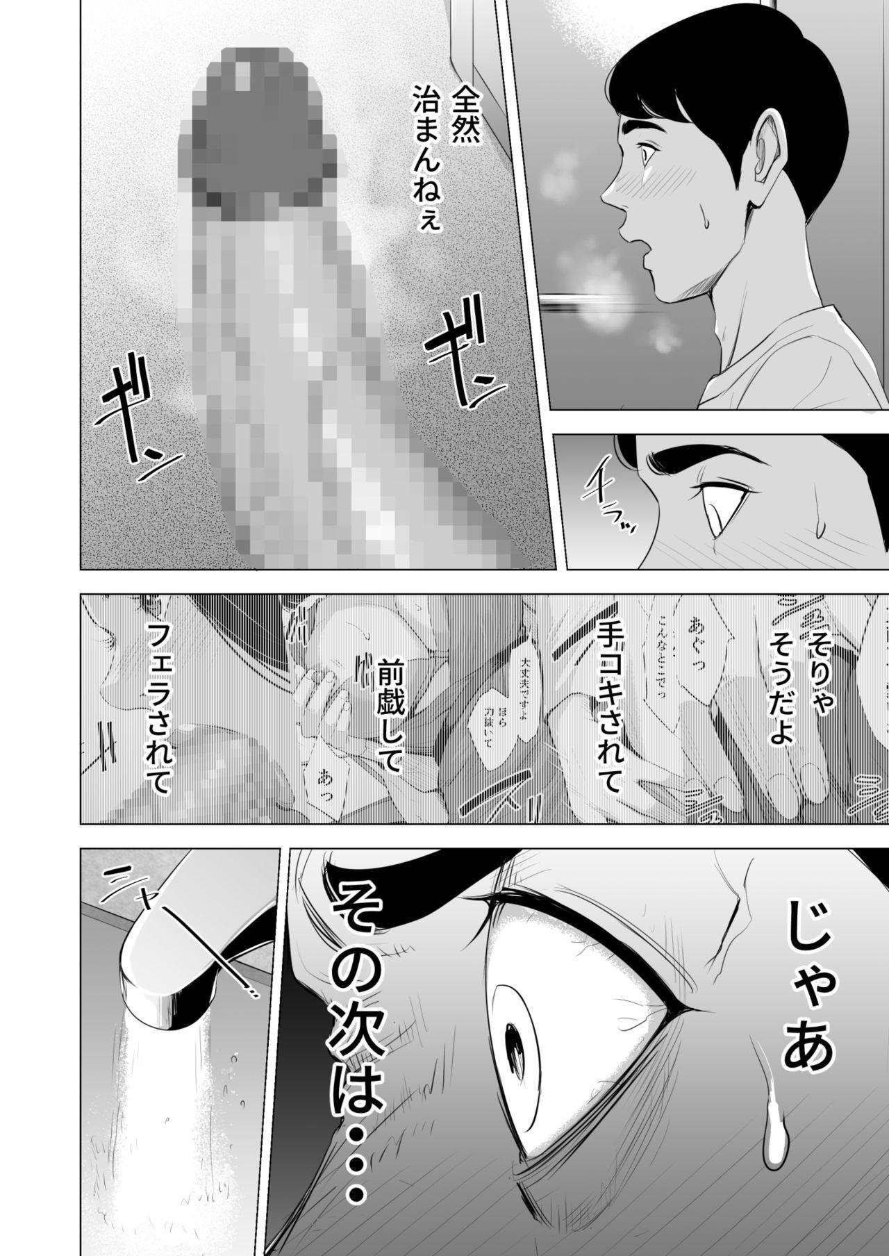 Shinkansen de Nani shiteru!? 37