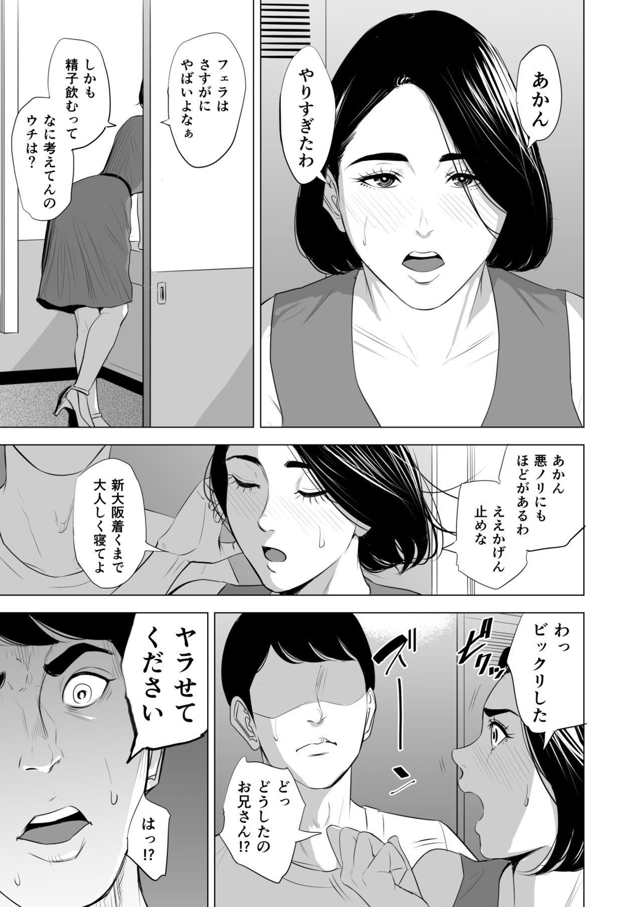 Shinkansen de Nani shiteru!? 38
