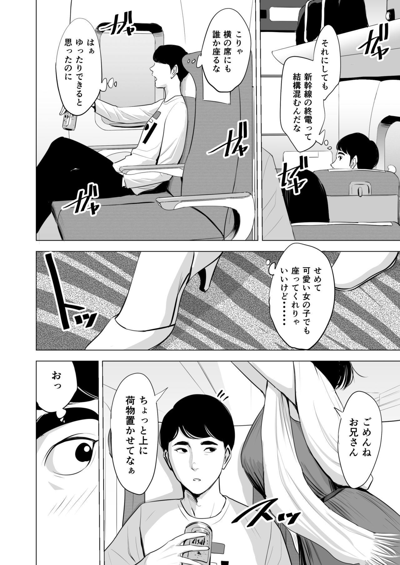 Shinkansen de Nani shiteru!? 3