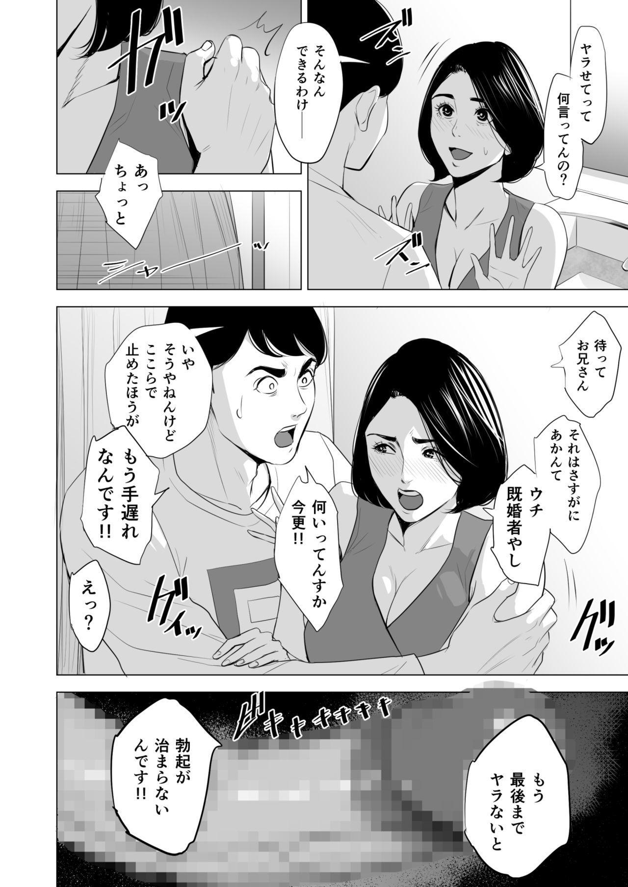 Shinkansen de Nani shiteru!? 39