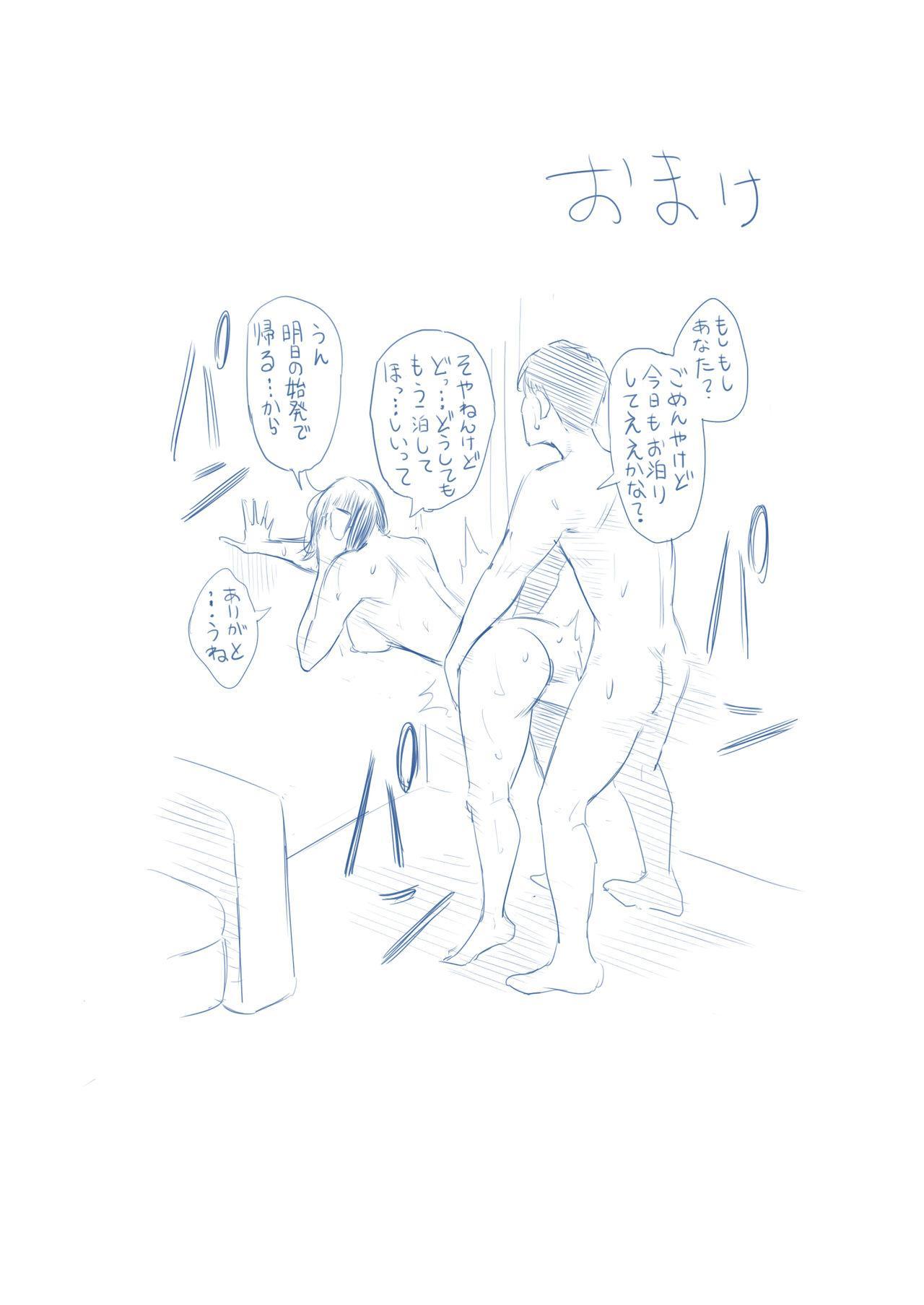 Shinkansen de Nani shiteru!? 67