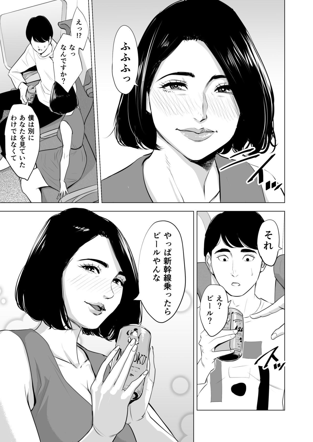 Shinkansen de Nani shiteru!? 6