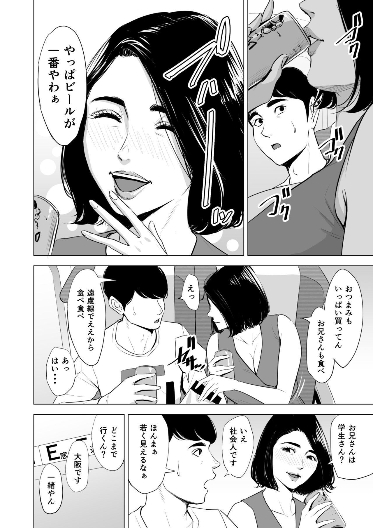 Shinkansen de Nani shiteru!? 7