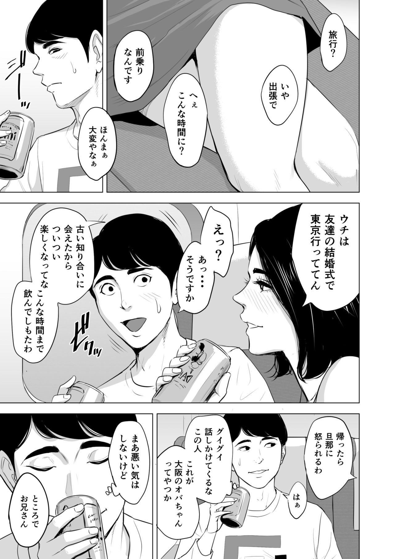 Shinkansen de Nani shiteru!? 8
