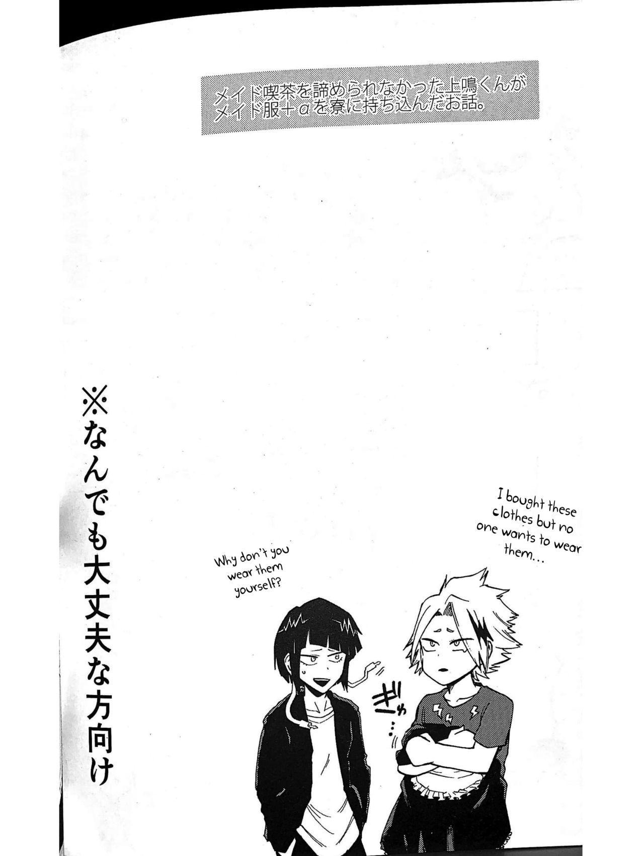 Igaito Niattenzo Bakugo! 2
