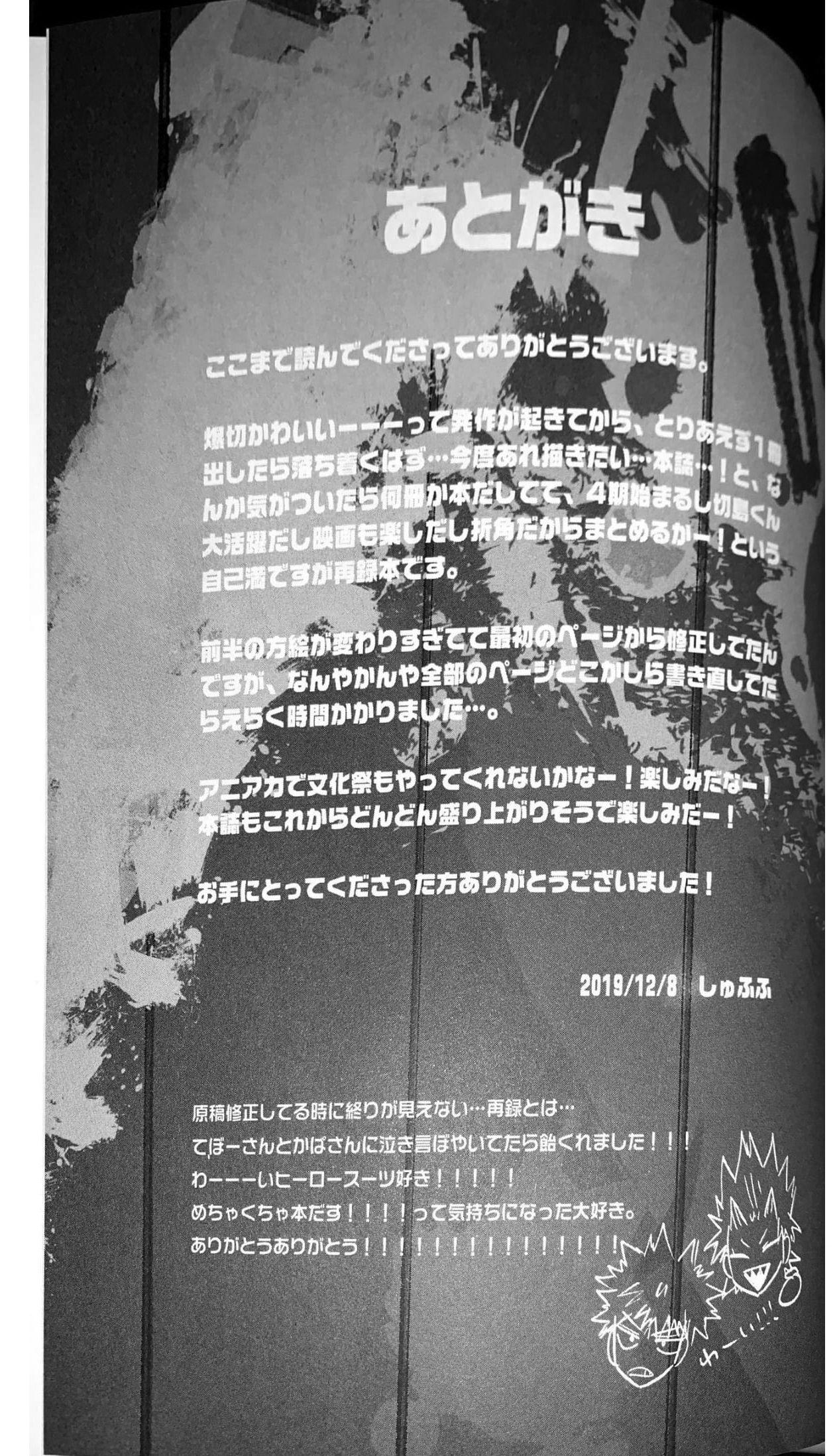 Igaito Niattenzo Bakugo! 41