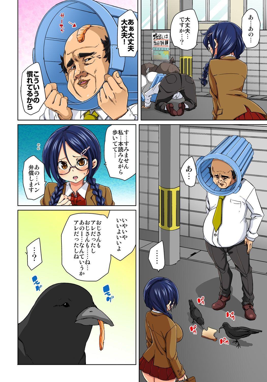 [Marui Maru] Hattara Yarechau!? Ero Seal ~Wagamama JK no Asoko o Tatta 1-mai de Dorei ni~ 1-16 [Digital] 117