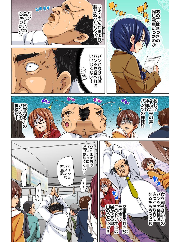 [Marui Maru] Hattara Yarechau!? Ero Seal ~Wagamama JK no Asoko o Tatta 1-mai de Dorei ni~ 1-16 [Digital] 119