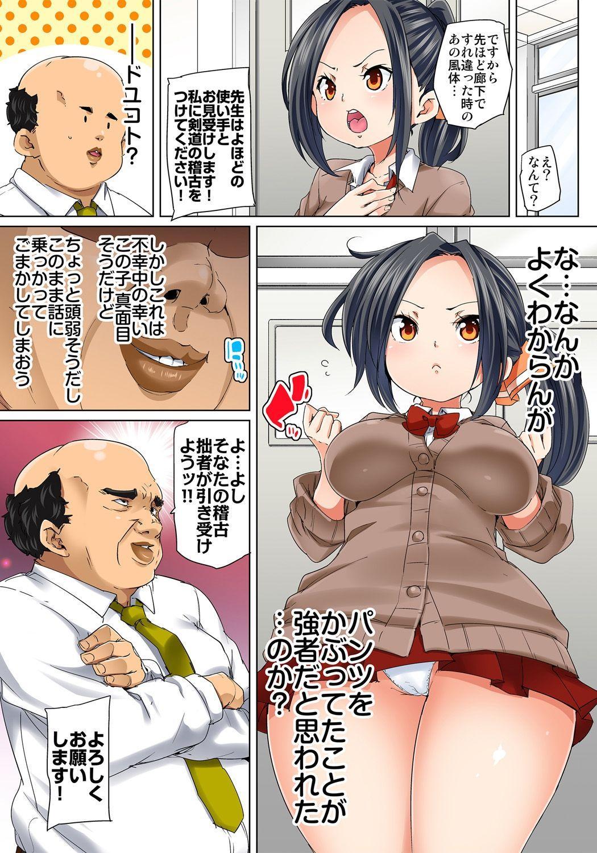 [Marui Maru] Hattara Yarechau!? Ero Seal ~Wagamama JK no Asoko o Tatta 1-mai de Dorei ni~ 1-16 [Digital] 180
