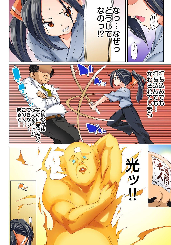 [Marui Maru] Hattara Yarechau!? Ero Seal ~Wagamama JK no Asoko o Tatta 1-mai de Dorei ni~ 1-16 [Digital] 182