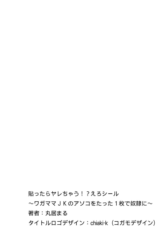 [Marui Maru] Hattara Yarechau!? Ero Seal ~Wagamama JK no Asoko o Tatta 1-mai de Dorei ni~ 1-16 [Digital] 256