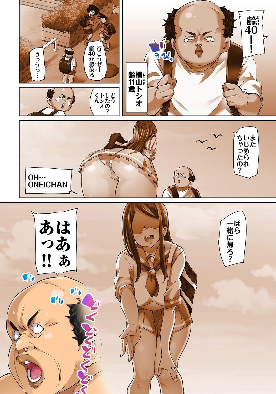 [Marui Maru] Hattara Yarechau!? Ero Seal ~Wagamama JK no Asoko o Tatta 1-mai de Dorei ni~ 1-16 [Digital] 260