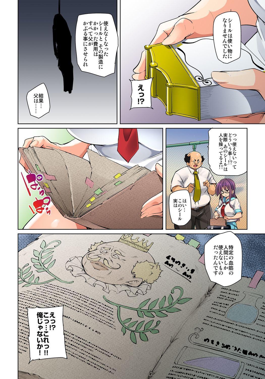 [Marui Maru] Hattara Yarechau!? Ero Seal ~Wagamama JK no Asoko o Tatta 1-mai de Dorei ni~ 1-16 [Digital] 339
