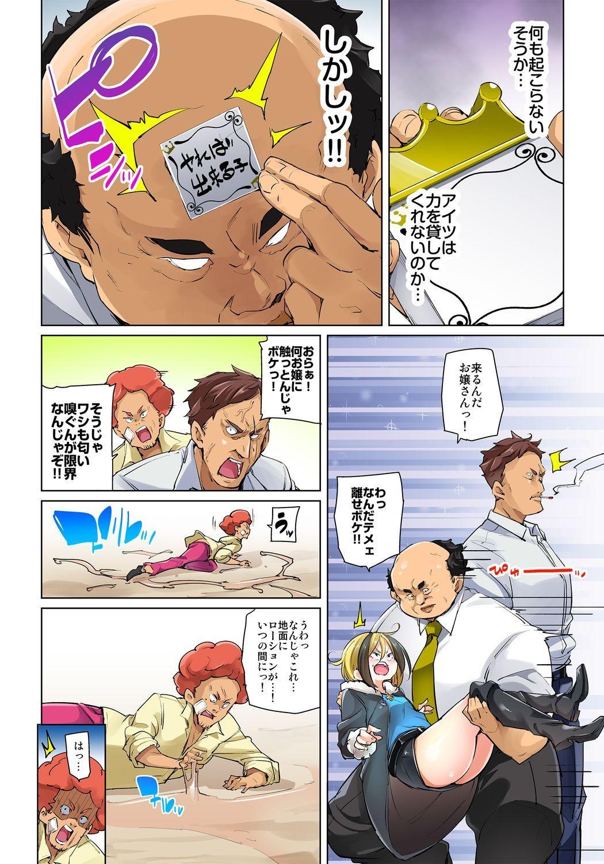 [Marui Maru] Hattara Yarechau!? Ero Seal ~Wagamama JK no Asoko o Tatta 1-mai de Dorei ni~ 1-16 [Digital] 347