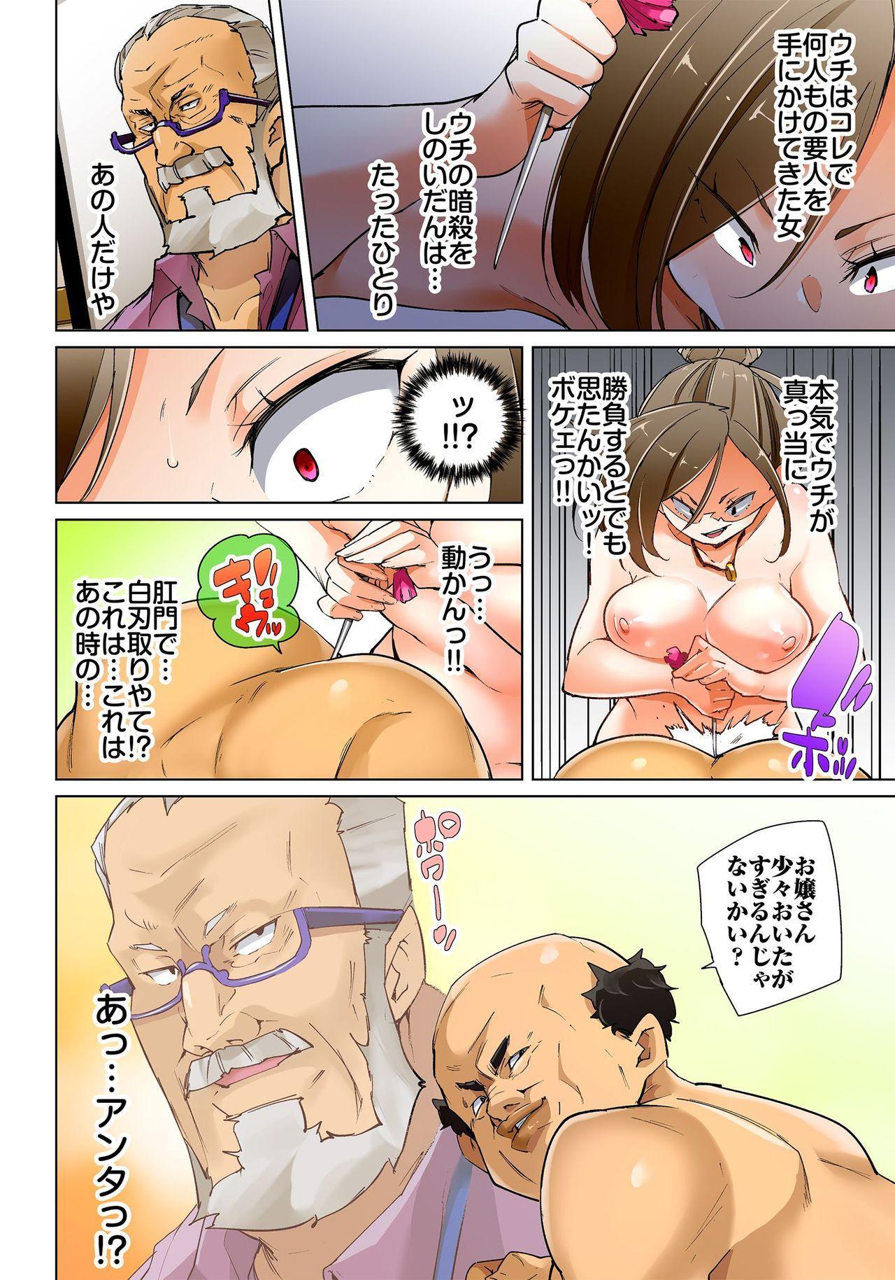 [Marui Maru] Hattara Yarechau!? Ero Seal ~Wagamama JK no Asoko o Tatta 1-mai de Dorei ni~ 1-16 [Digital] 377