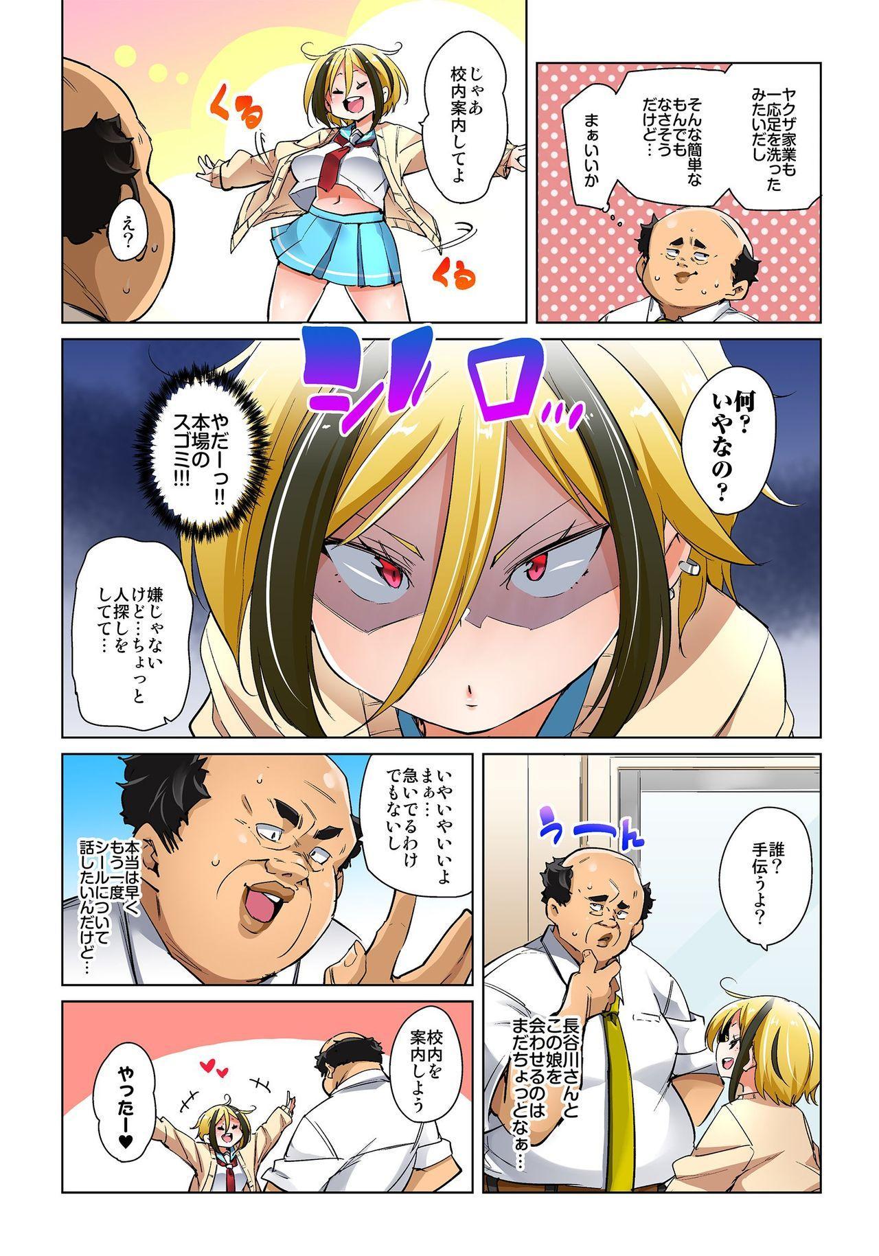 [Marui Maru] Hattara Yarechau!? Ero Seal ~Wagamama JK no Asoko o Tatta 1-mai de Dorei ni~ 1-16 [Digital] 397