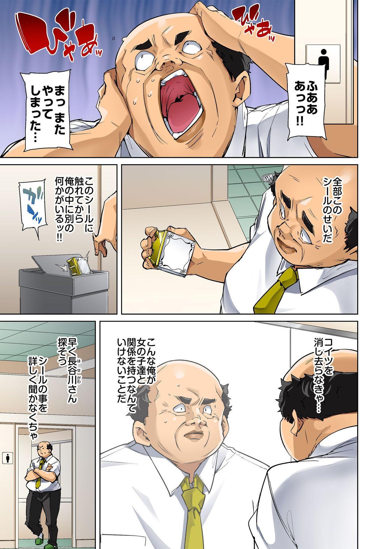 [Marui Maru] Hattara Yarechau!? Ero Seal ~Wagamama JK no Asoko o Tatta 1-mai de Dorei ni~ 1-16 [Digital] 425