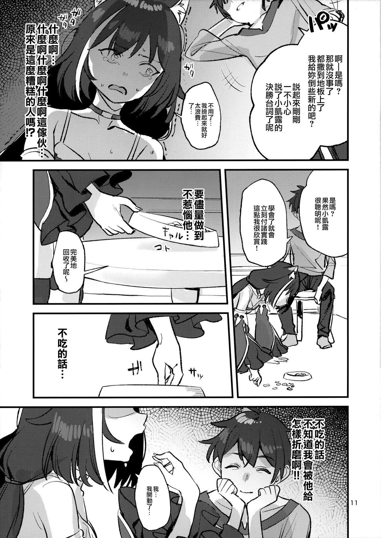 Datte Kyaru-chan Uragirimono da yo ne 10