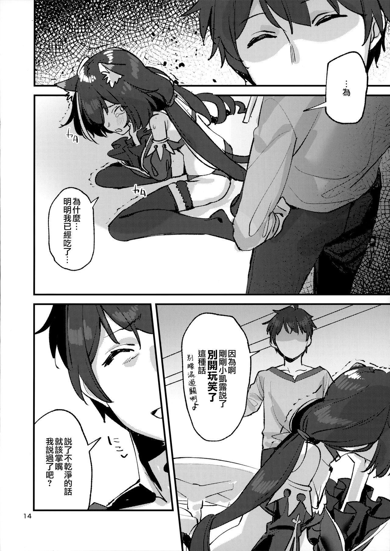 Datte Kyaru-chan Uragirimono da yo ne 13