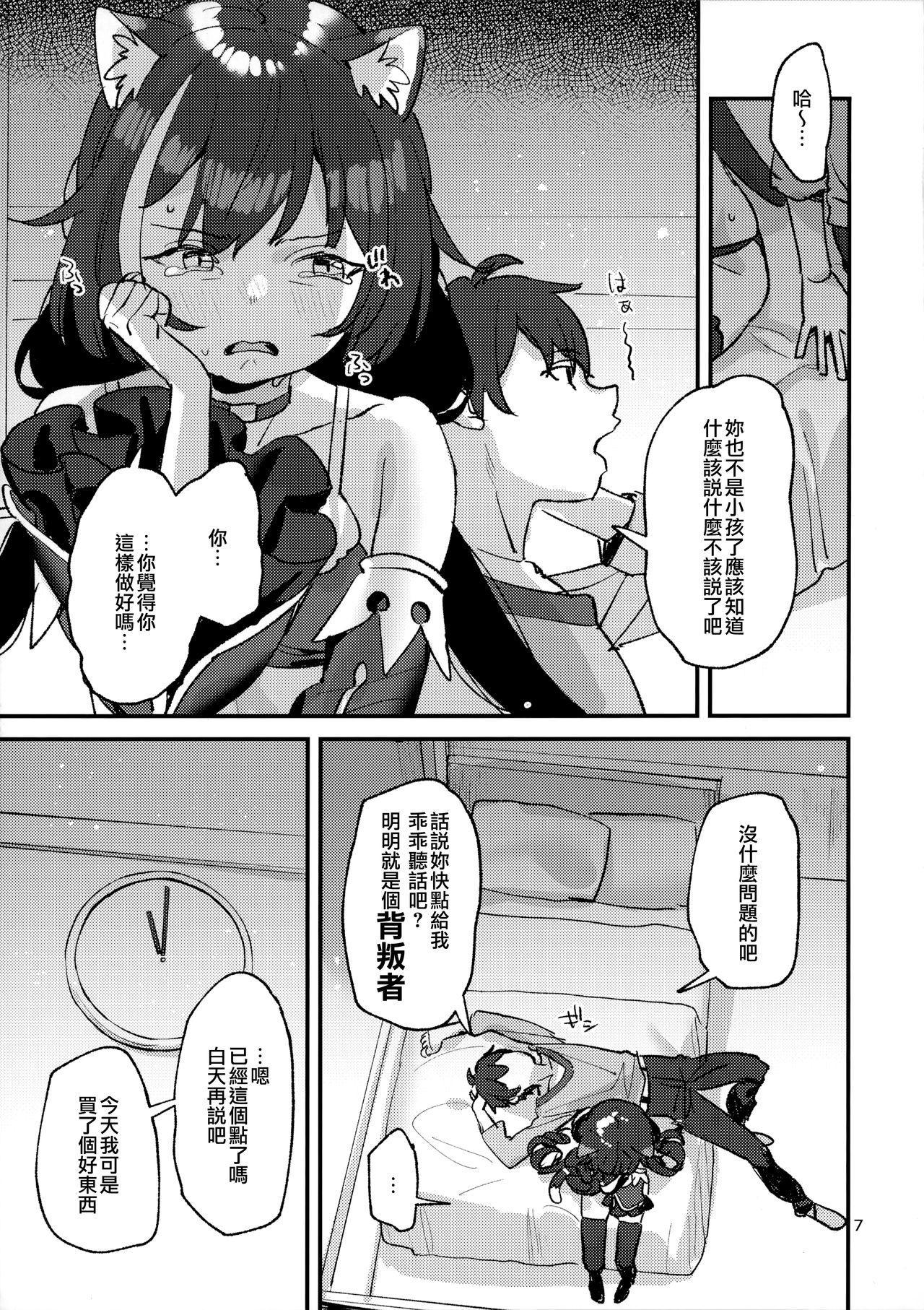 Datte Kyaru-chan Uragirimono da yo ne 6