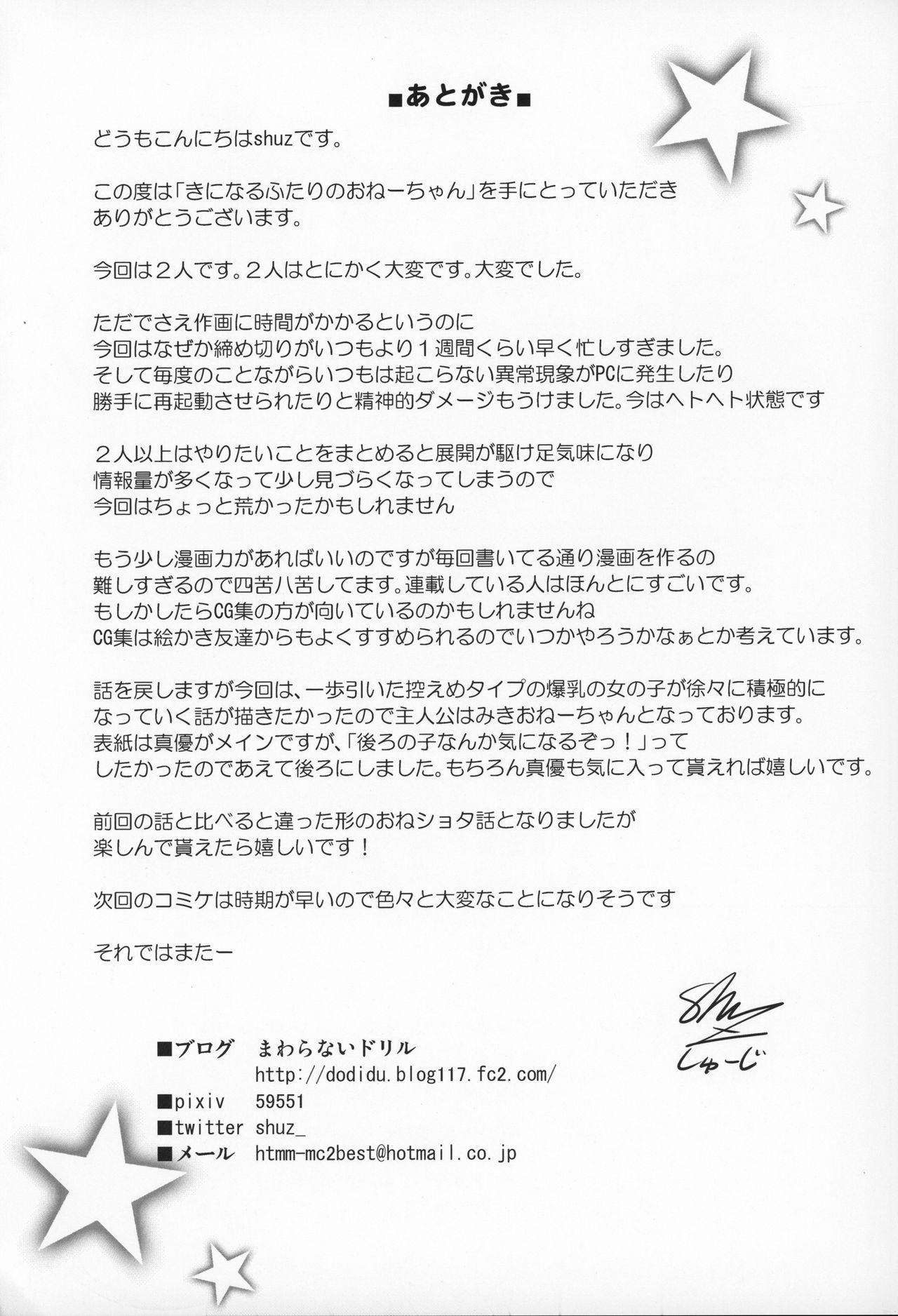 Kininaru Futari no Onee-chan 23