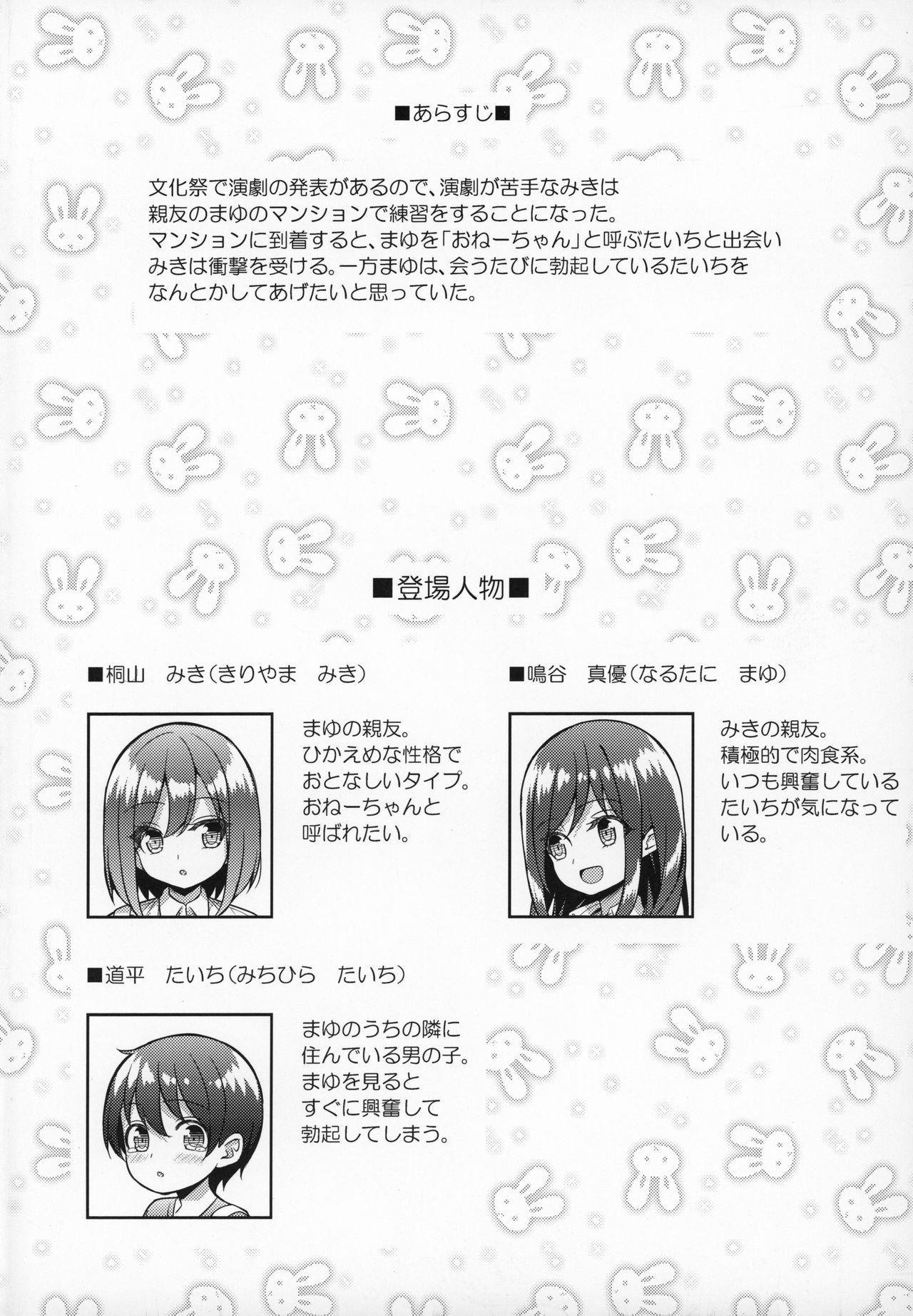 Kininaru Futari no Onee-chan 2