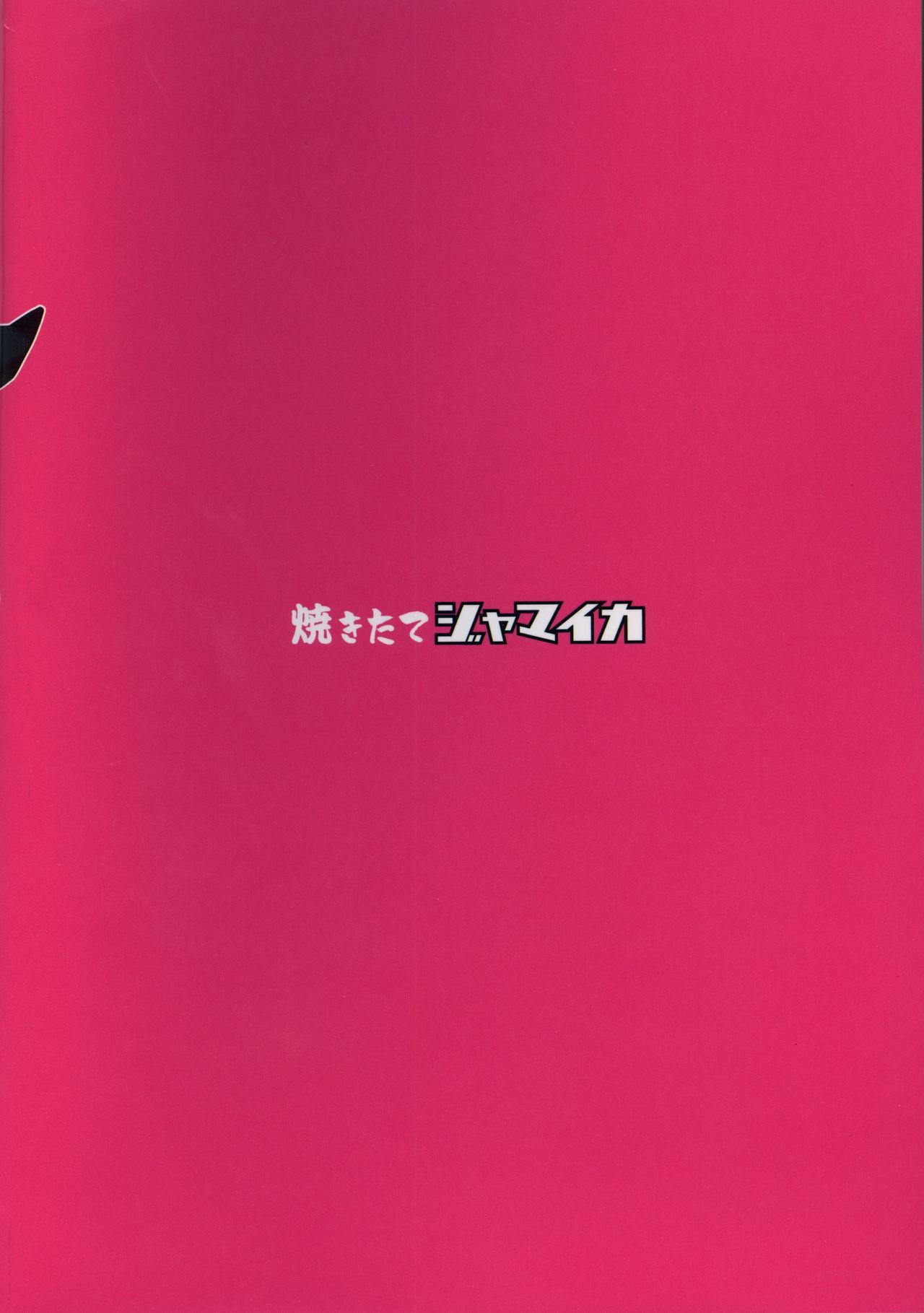 Chinpo Yakuza Miporin 5 Maho Chovy Junai Hen 23