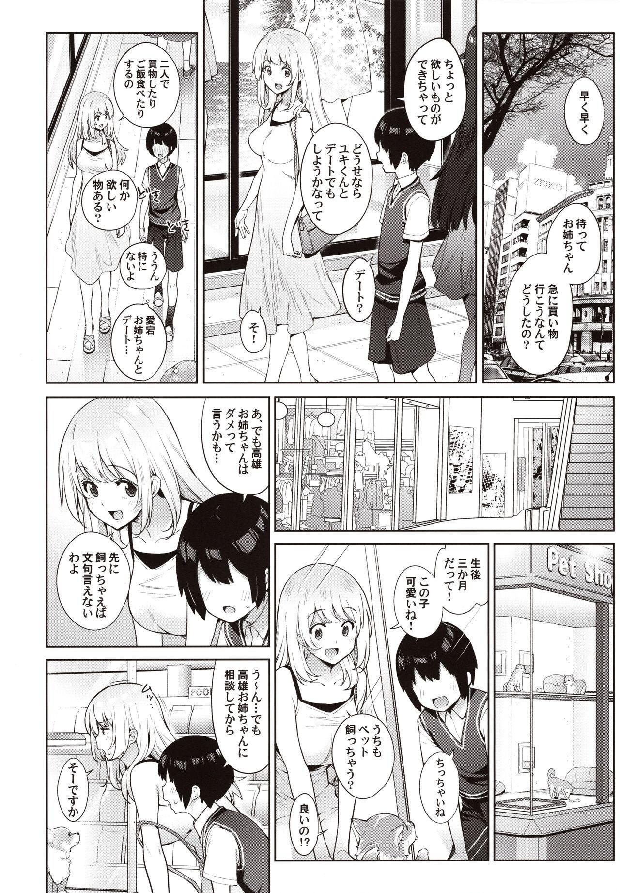 Otouto ga Kawaisugiru node Mirai no Teitoku dakedo, Aishichatte mo Ii desu ka? 6