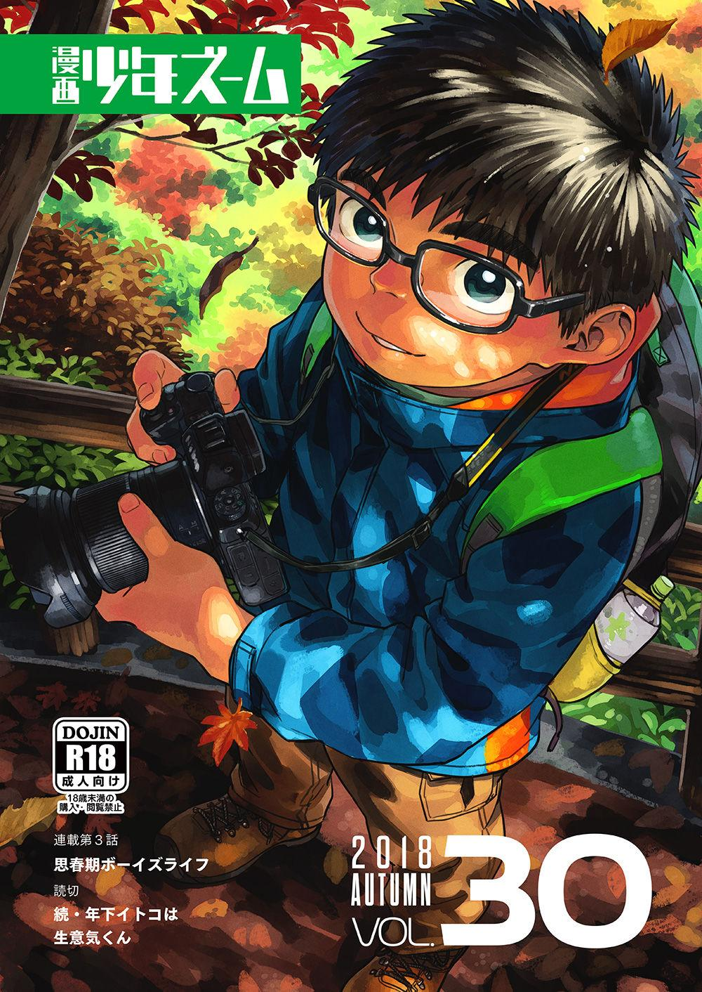 Manga Shounen Zoom Vol. 30 0