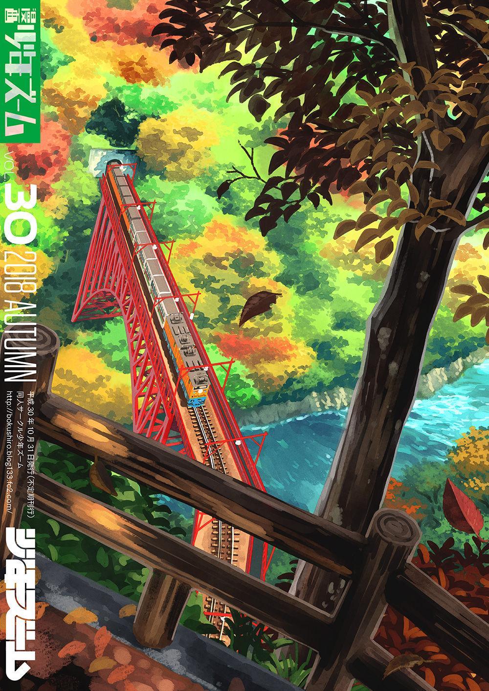 Manga Shounen Zoom Vol. 30 51