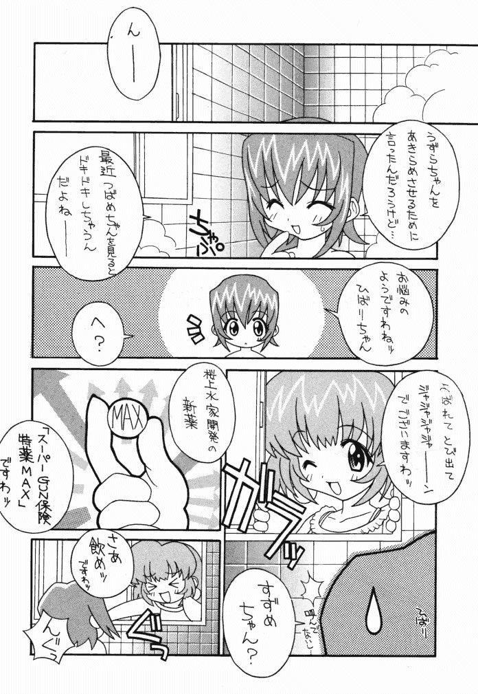 Soko da! Ninpou Youji Taikei no Jutsu 2nd 13
