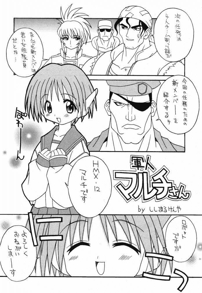Soko da! Ninpou Youji Taikei no Jutsu 2nd 23
