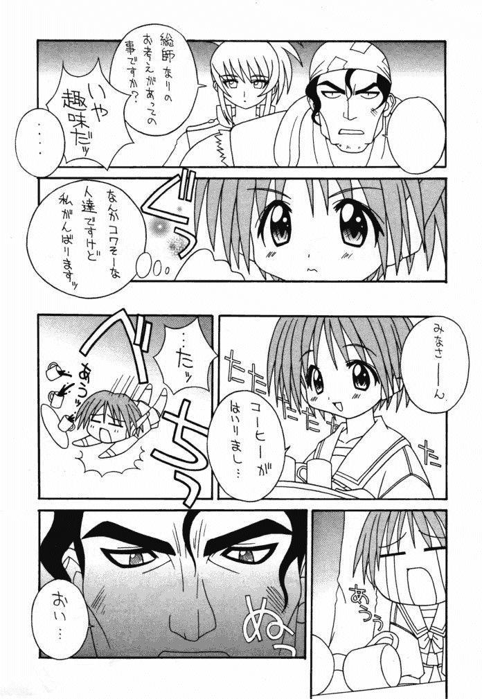 Soko da! Ninpou Youji Taikei no Jutsu 2nd 24