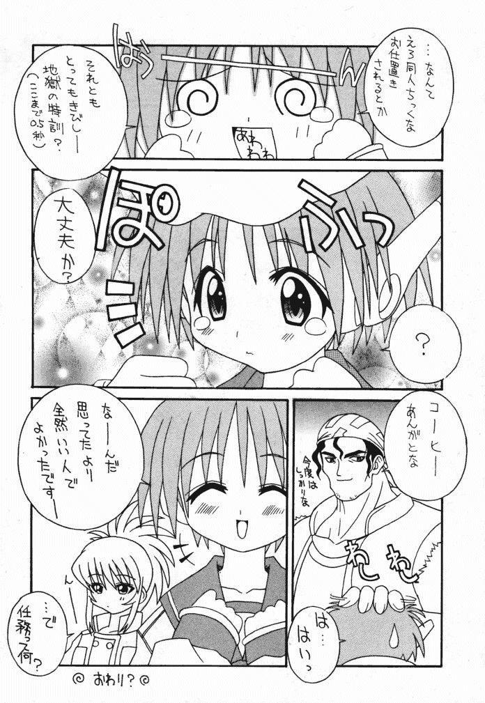 Soko da! Ninpou Youji Taikei no Jutsu 2nd 27