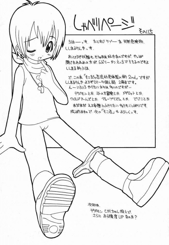 Soko da! Ninpou Youji Taikei no Jutsu 2nd 30