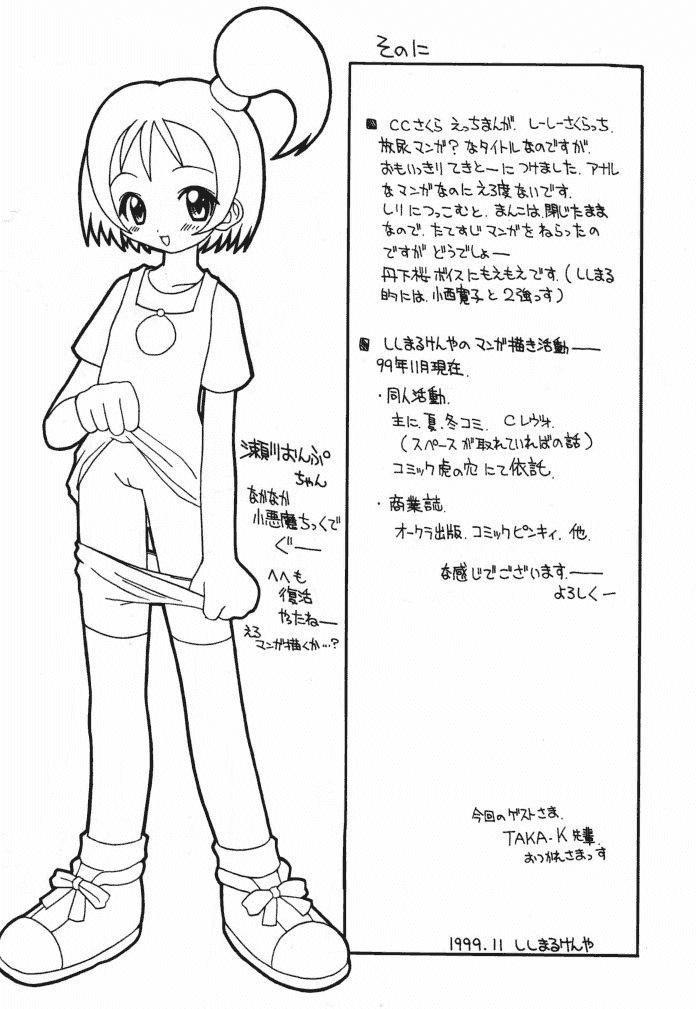 Soko da! Ninpou Youji Taikei no Jutsu 2nd 31