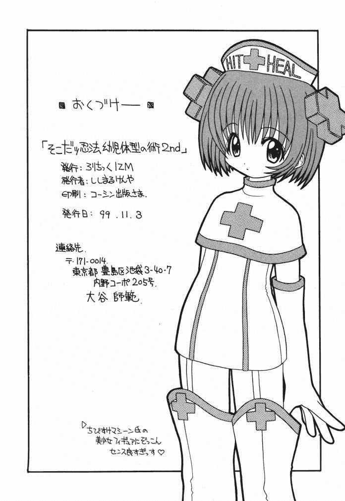 Soko da! Ninpou Youji Taikei no Jutsu 2nd 32