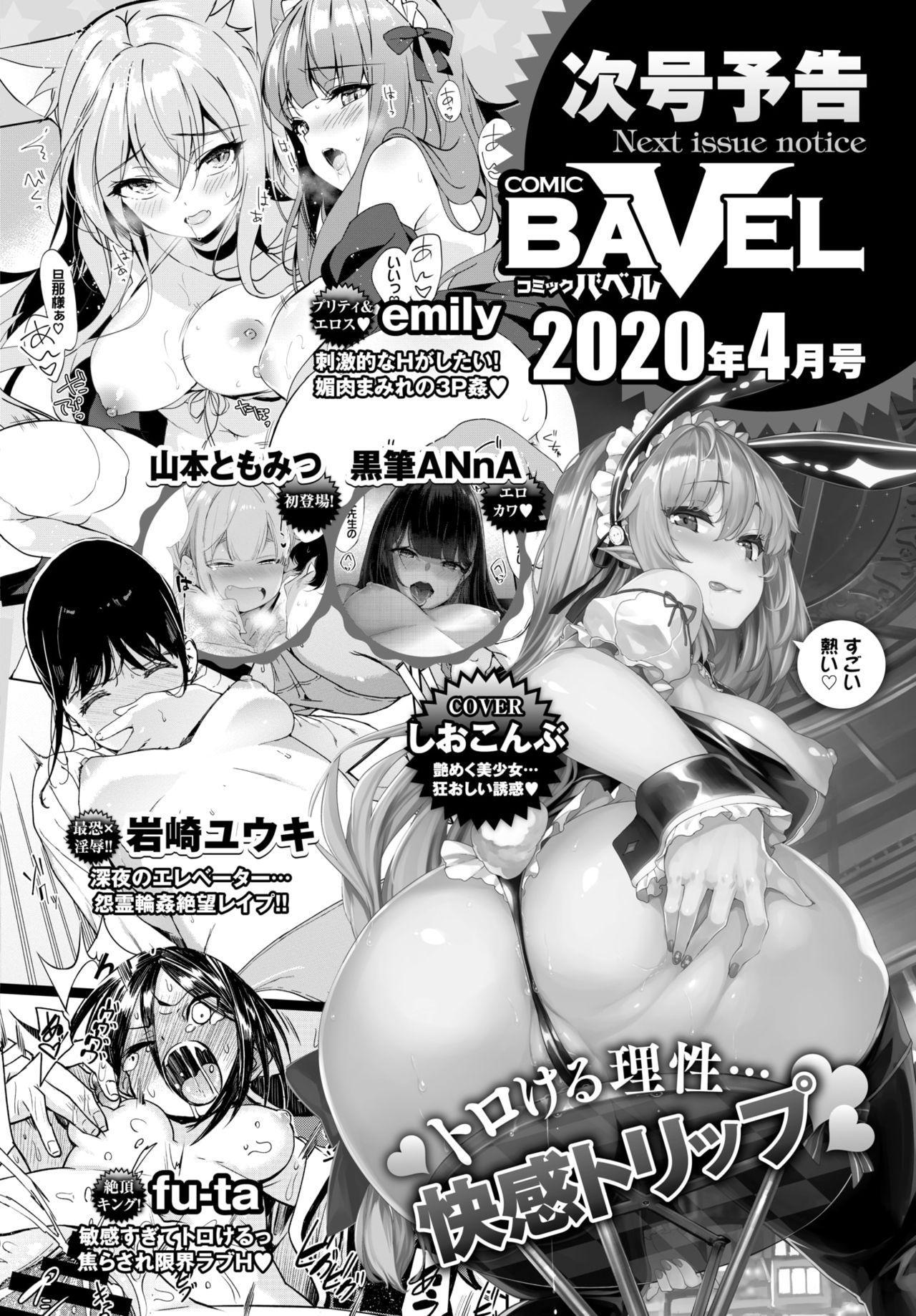COMIC BAVEL 2020-03 397