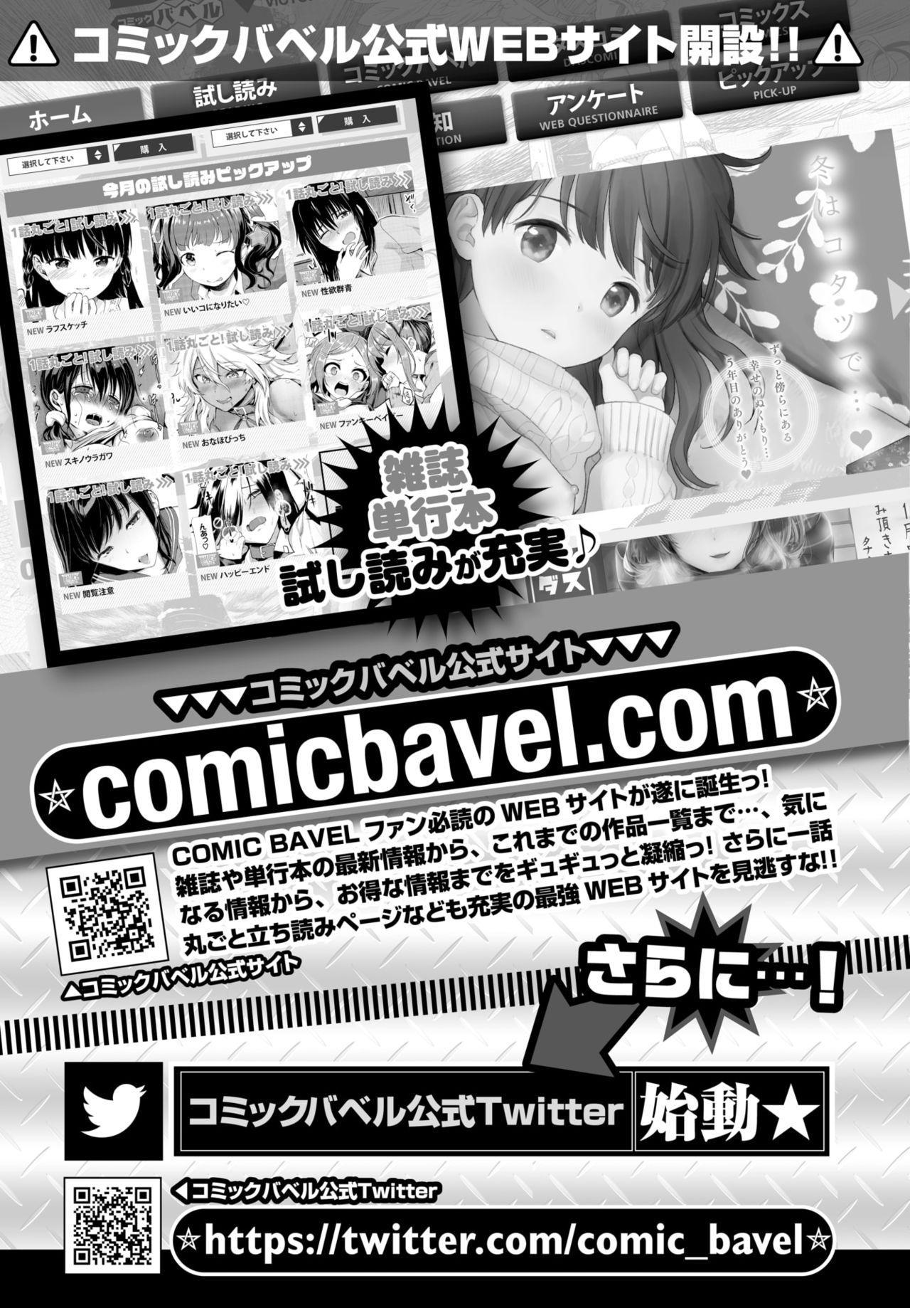 COMIC BAVEL 2020-03 413